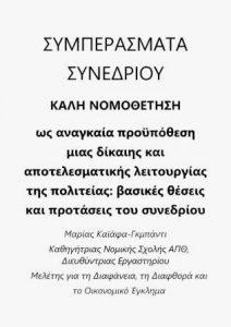 Συμπεράσματα Συνεδρίου «Η καλή νομοθέτηση ως αναγκαία προϋπόθεση μιας δίκαιης και αποτελεσματικής λειτουργίας της Πολιτείας»  Αθήνα, 28 - 29 Απριλίου 2017
