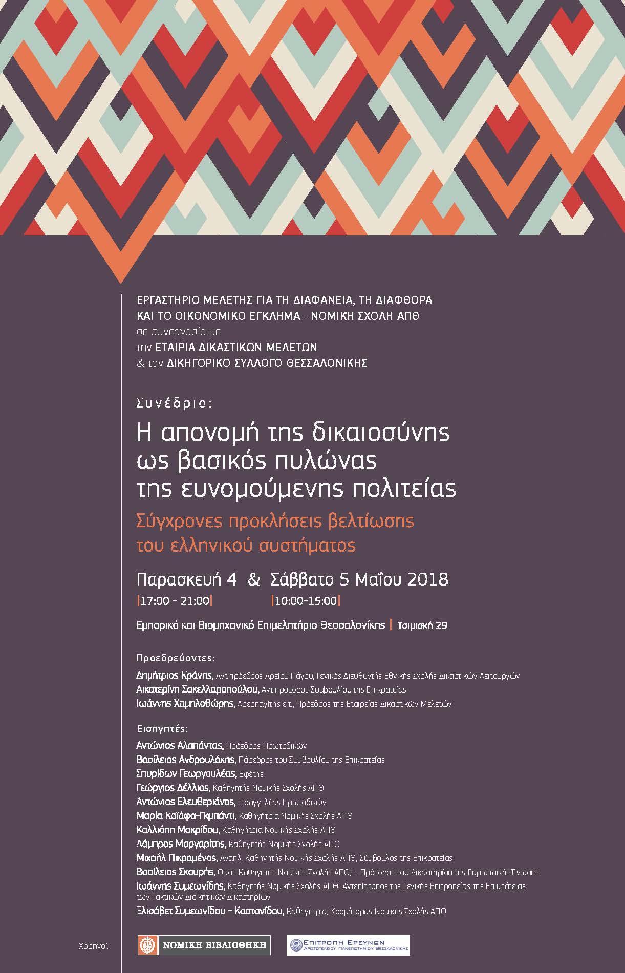 Συνέδριο: «Η απονομή της δικαιοσύνης ως βασικός πυλώνας της ευνομούμενης πολιτείας: Σύγχρονες προκλήσεις βελτίωσης του ελληνικού συστήματος», Παρασκευή 4 & Σάββατο 5 Μαΐου 2018, Εμπορικό και Βιομηχανικό Επιμελητήριο Θεσσαλονίκης