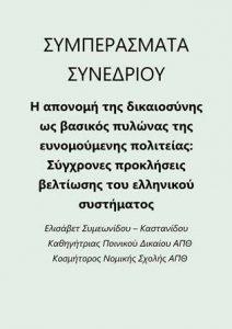 Συμπεράσματα Συνεδρίου «Η απονομή της δικαιοσύνης ως βασικός πυλώνας της ευνομούμενης πολιτείας: Σύγχρονες προκλήσεις βελτίωσης του ελληνικού συστήματος»,  Θεσσαλονίκη 4-5 Μαΐου 2018