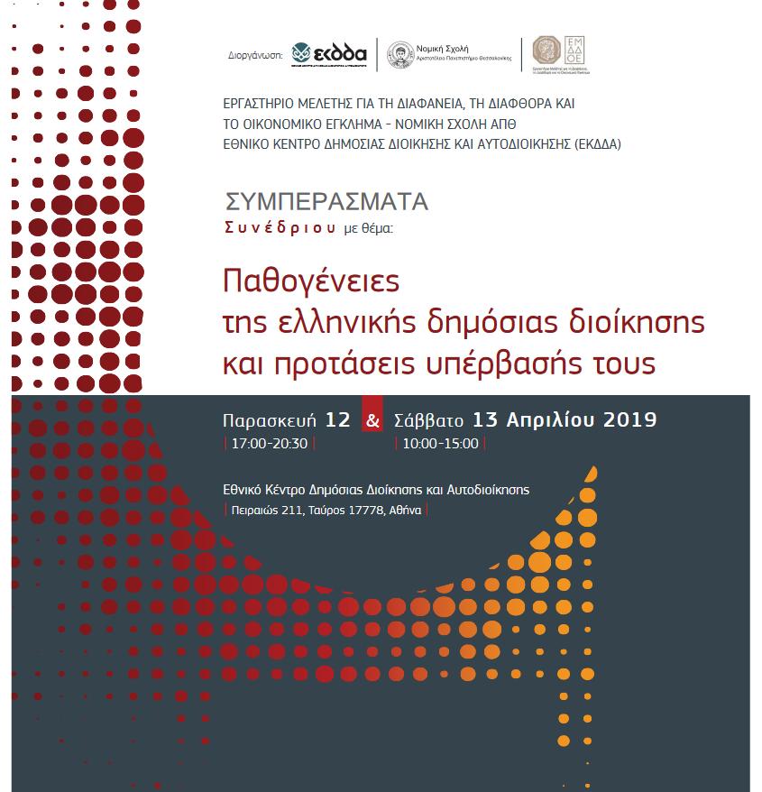 Συμπεράσματα Συνεδρίου «Παθογένειες της ελληνικής δημόσιας διοίκησης και προτάσεις υπέρβασής τους», Αθήνα 12-13 Απριλίου 2019
