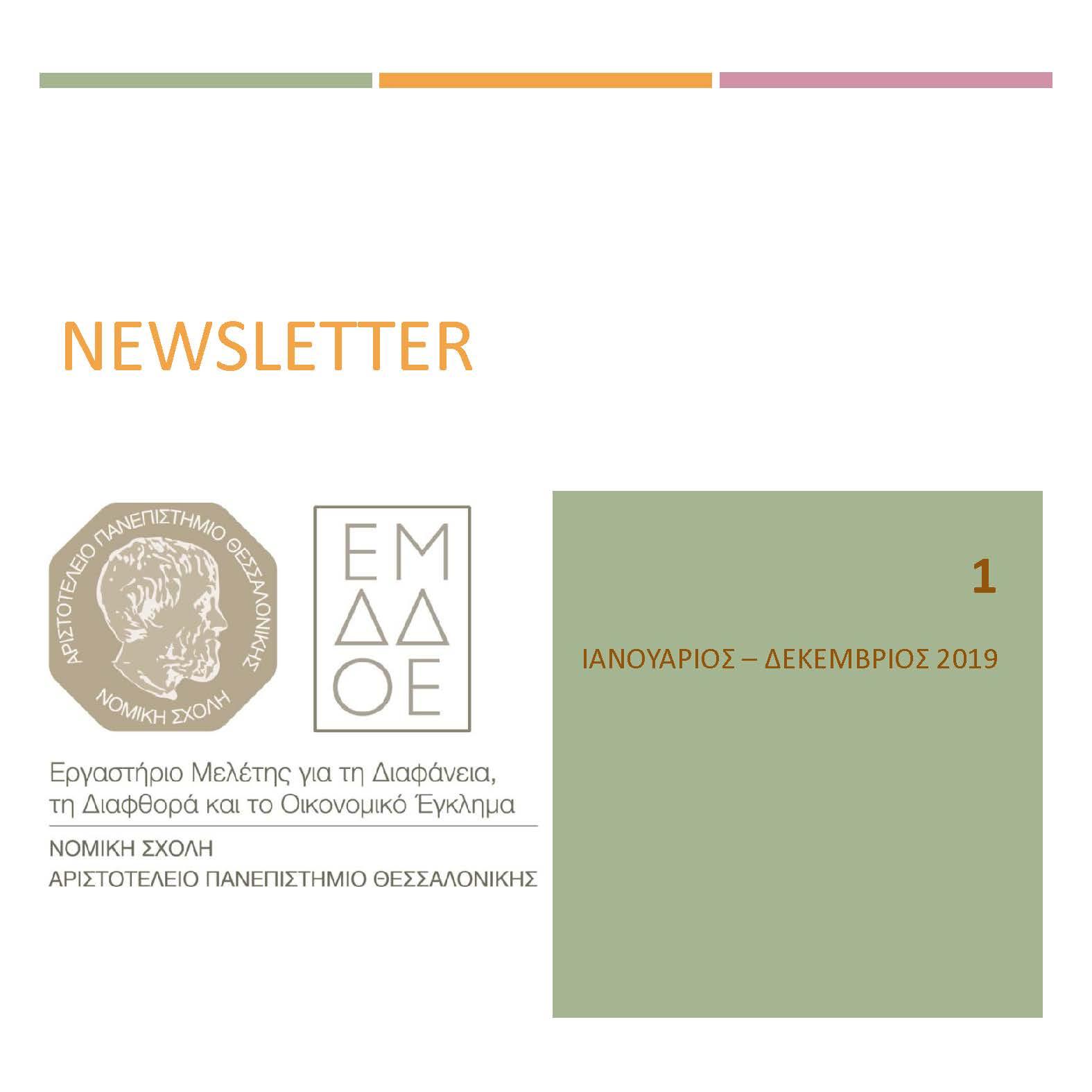 1ο Newsletter Εργαστηρίου Μελέτης για τη Διαφάνεια, τη Διαφθορά και το Οικονομικό Έγκλημα