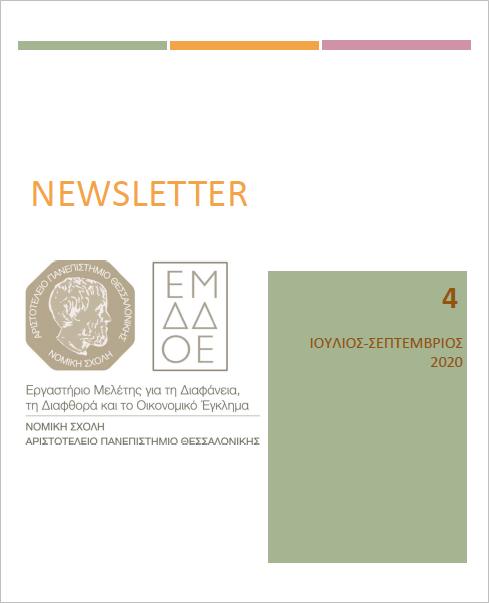 4ο Newsletter Εργαστηρίου Μελέτης για τη Διαφάνεια, τη Διαφθορά και το Οικονομικό Έγκλημα