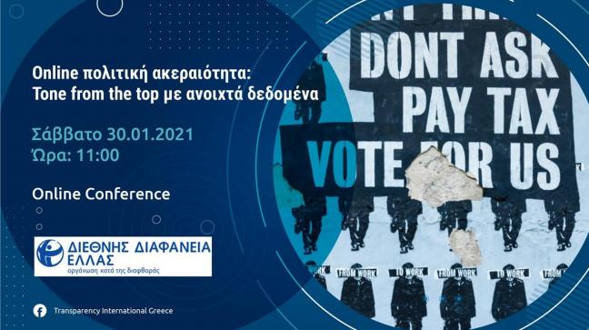 Διαδικτυακό συνέδριό της Διεθνούς Διαφάνειας-Ελλάς με θέμα «Online πολιτική ακεραιότητα: Tone from the top με ανοιχτά δεδομένα», Σάββατο 30 Ιανουαρίου 2021