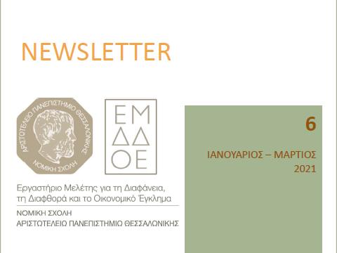 6ο Newsletter Εργαστηρίου Μελέτης για τη Διαφάνεια, τη Διαφθορά και το Οικονομικό Έγκλημα