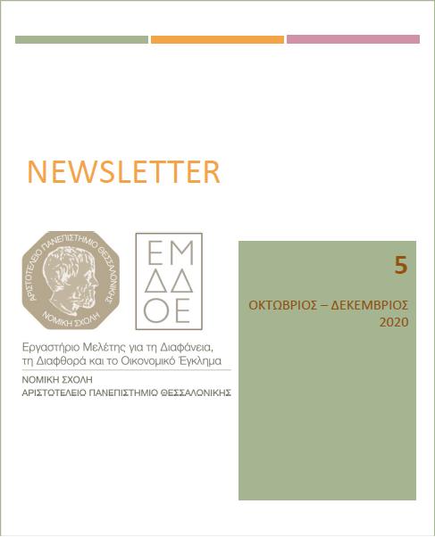 5ο Newsletter Εργαστηρίου Μελέτης για τη Διαφάνεια, τη Διαφθορά και το Οικονομικό Έγκλημα