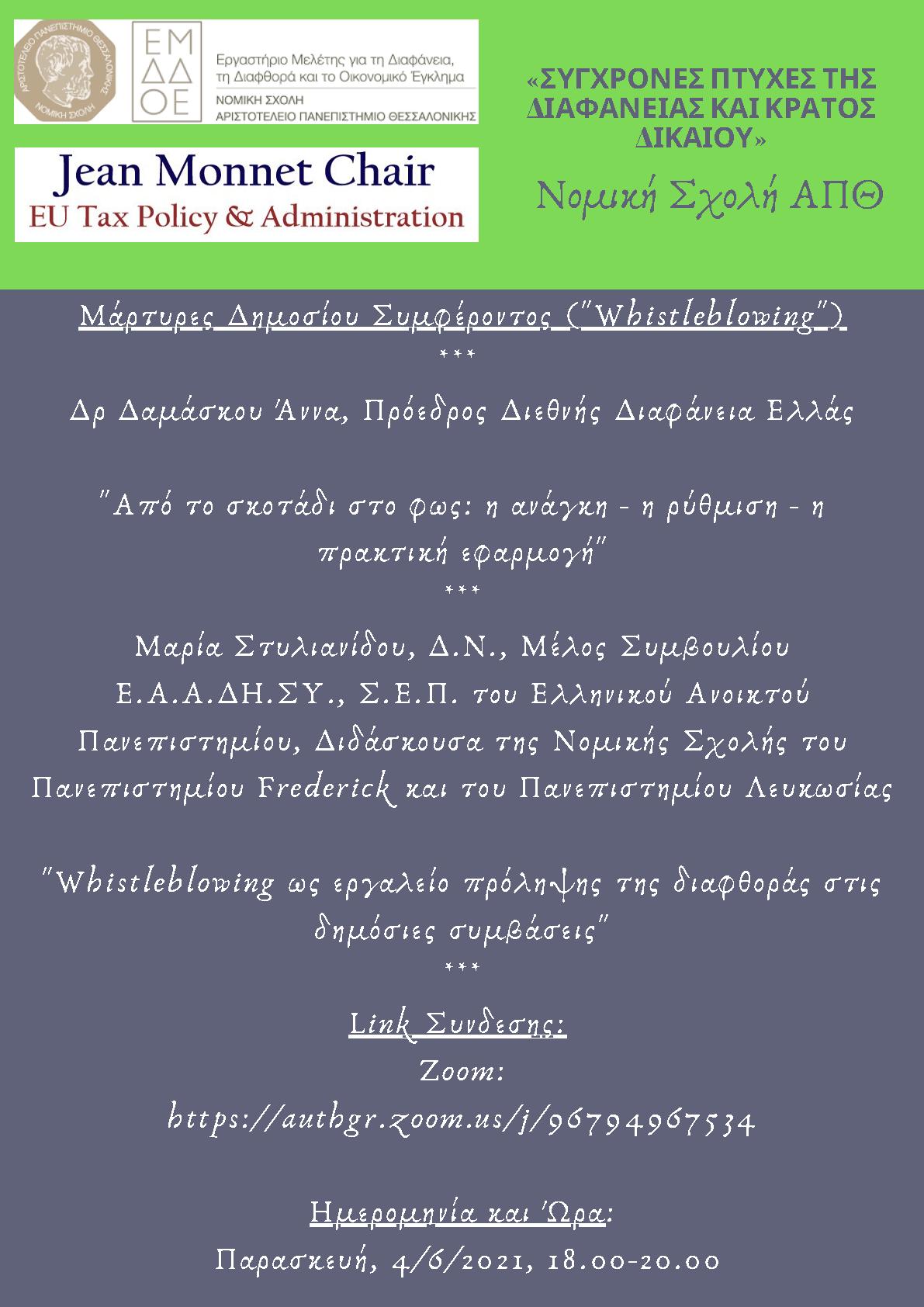 """Μάρτυρες Δημοσίου Συμφέροντος (""""Whistleblowing""""), Παρασκευή 4/6/2021"""