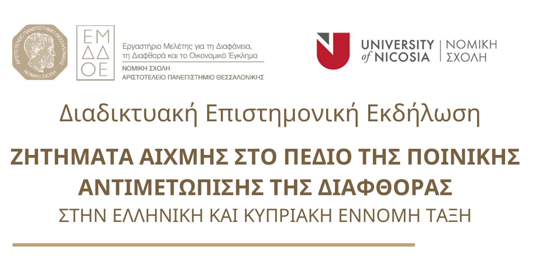 """Διαδικτυακή επιστημονική εκδήλωση: """"Ζητήμα αιχμής στο πεδίο της ποινικής αντιμετώπισης της διαφθοράς στην ελληνική και κυπριακή έννομη τάξη"""",10.6.2021"""