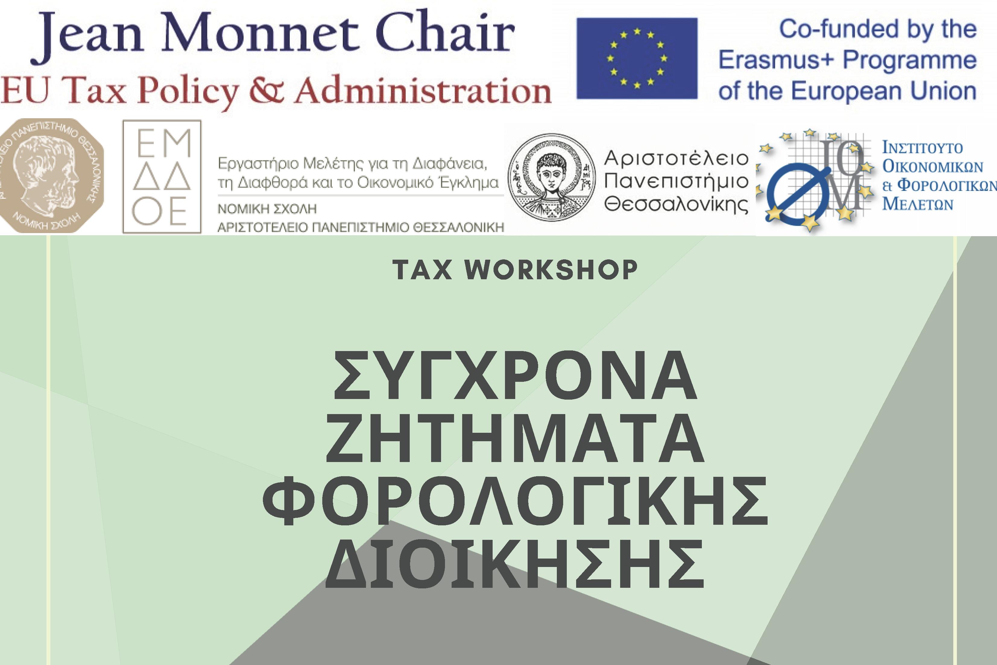 "Tax Webinar με θέμα ""Σύγχρονα Ζητήματα Φορολογικής Διοίκησης"". 8-9.6.2021"