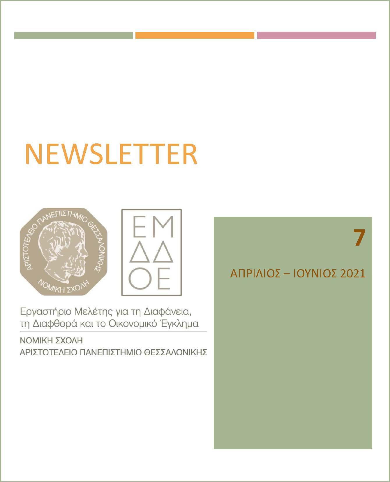 7ο Newsletter Εργαστηρίου Μελέτης για τη Διαφάνεια, τη Διαφθορά και το Οικονομικό Έγκλημα