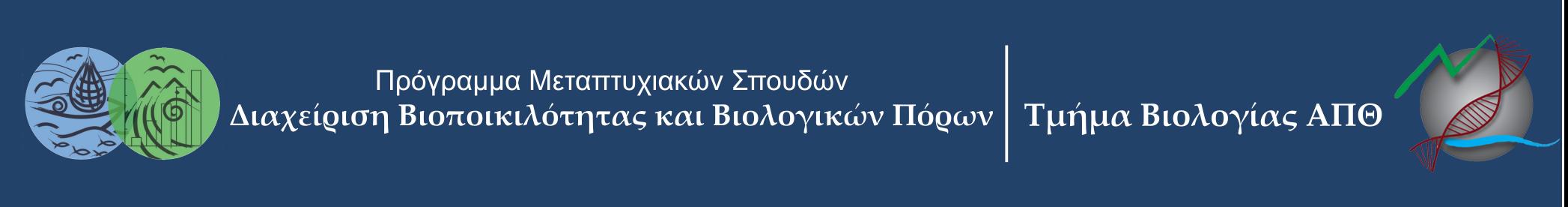 Διαχείριση βιοποικιλότητας και βιολογικών πόρων